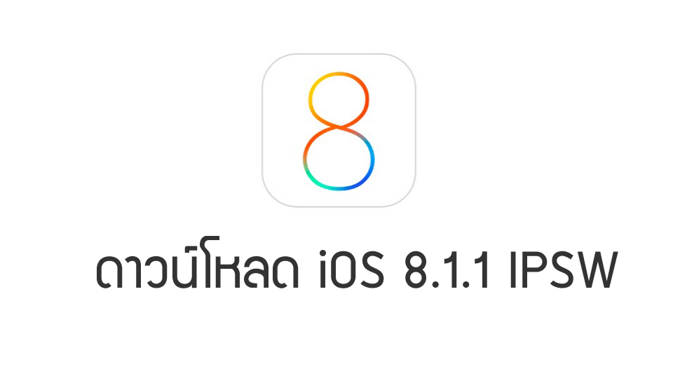 ios811-download