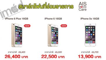 AIS Super Deal 2014 (1)