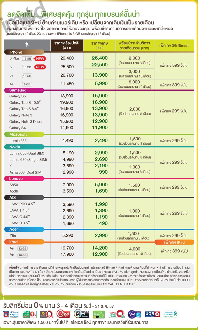 AIS Super Deal 2014 (2)