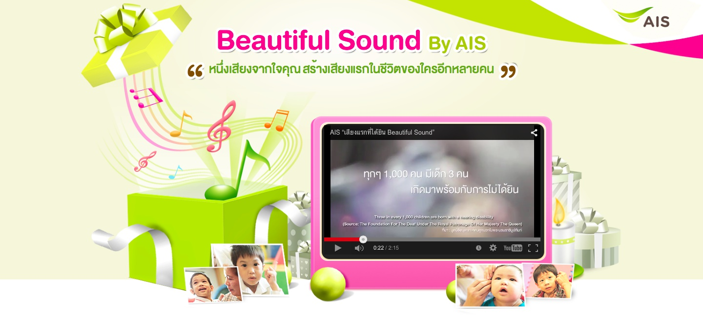 Beautiful Sound by AIS