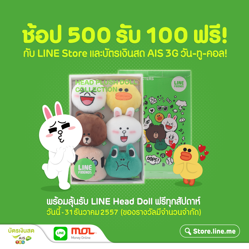 MOL AIS LINE HEAD DOLL