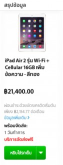 apple-online-store-iphone-ipad-delivery-1-day (2)