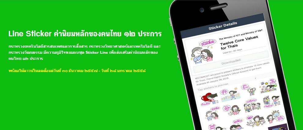 twelve core value of thais