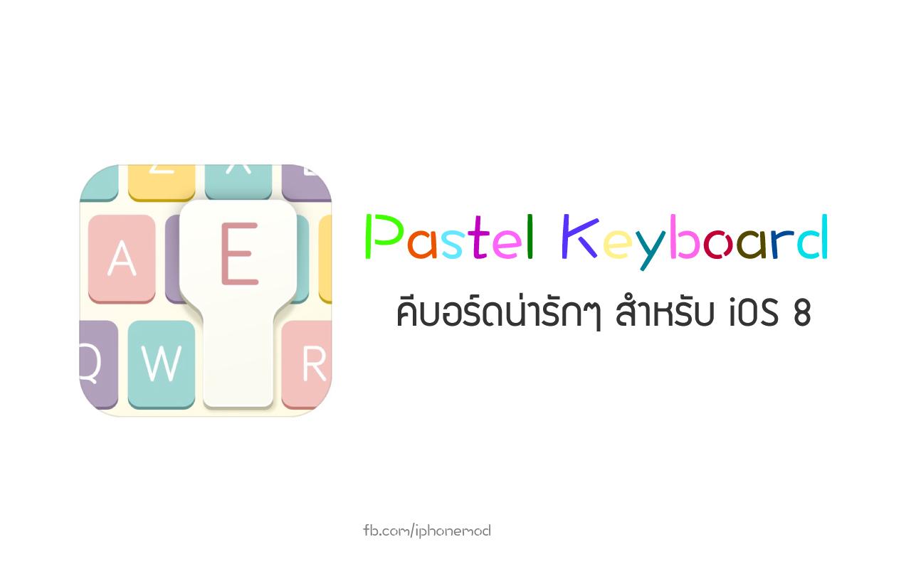 pastel-keyboard
