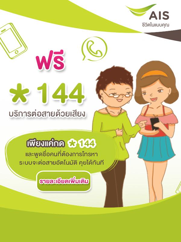AIS Service 144