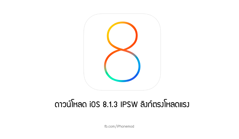 download-ios-813-ipsw