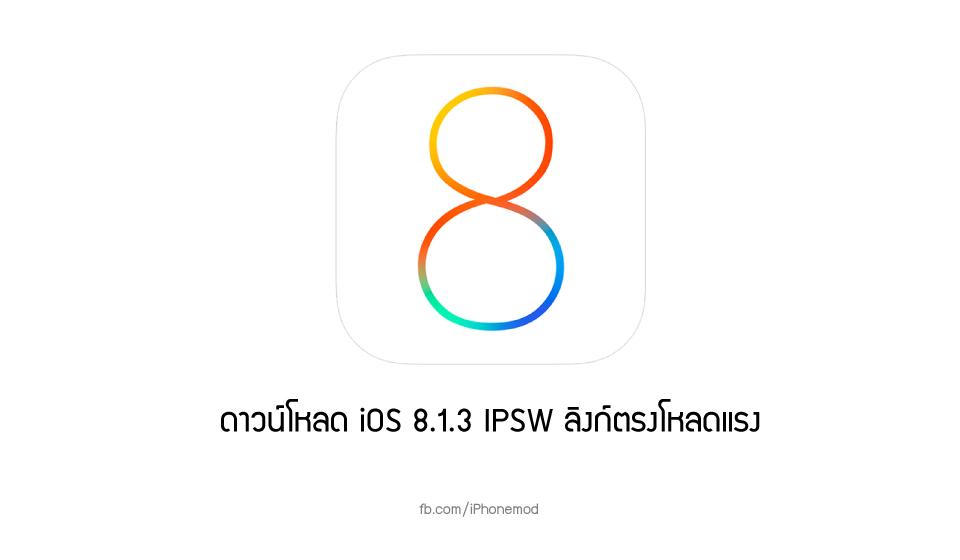 download-ios-813-ipsw