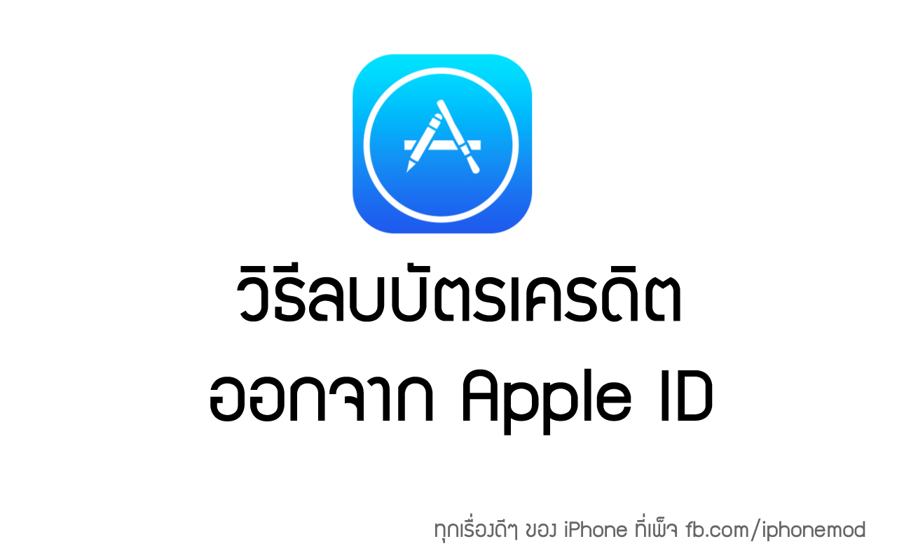 remove-credit-card-apple-id