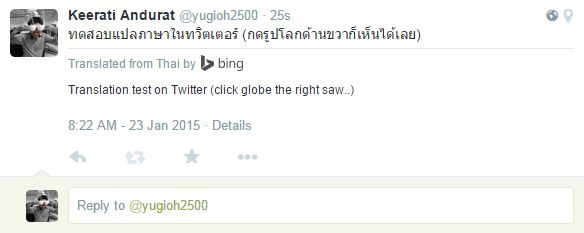 view a Tweet translation