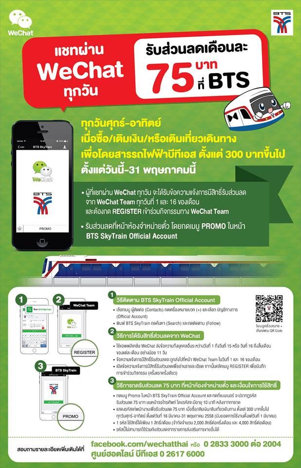 WeChat BTS 75 Bath