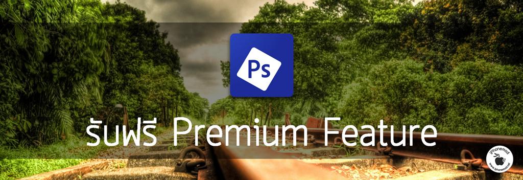 PS-EX-Premium 1