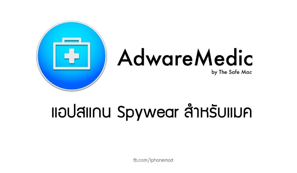 adwearmedic