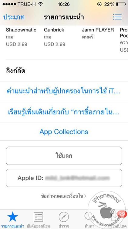 newAppStore_1