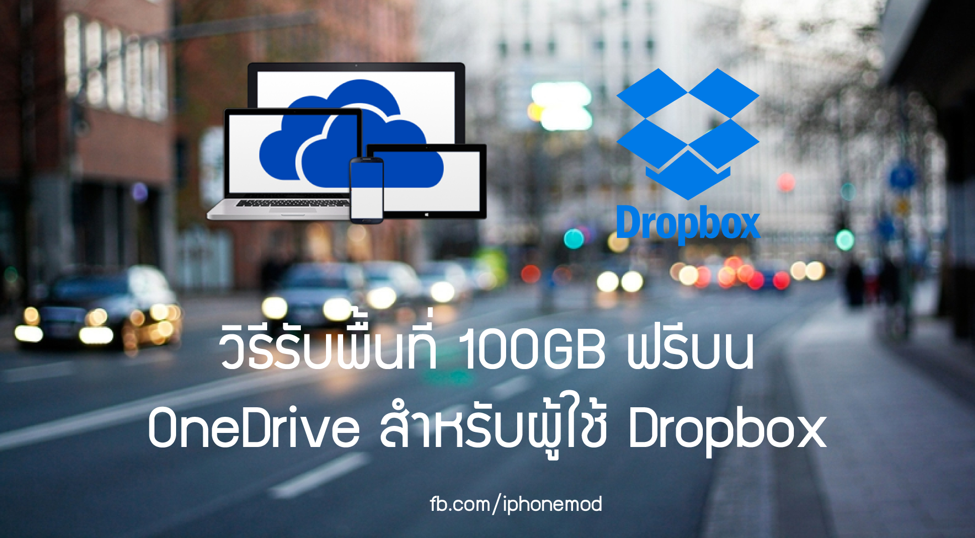 how to get onedrive authcode