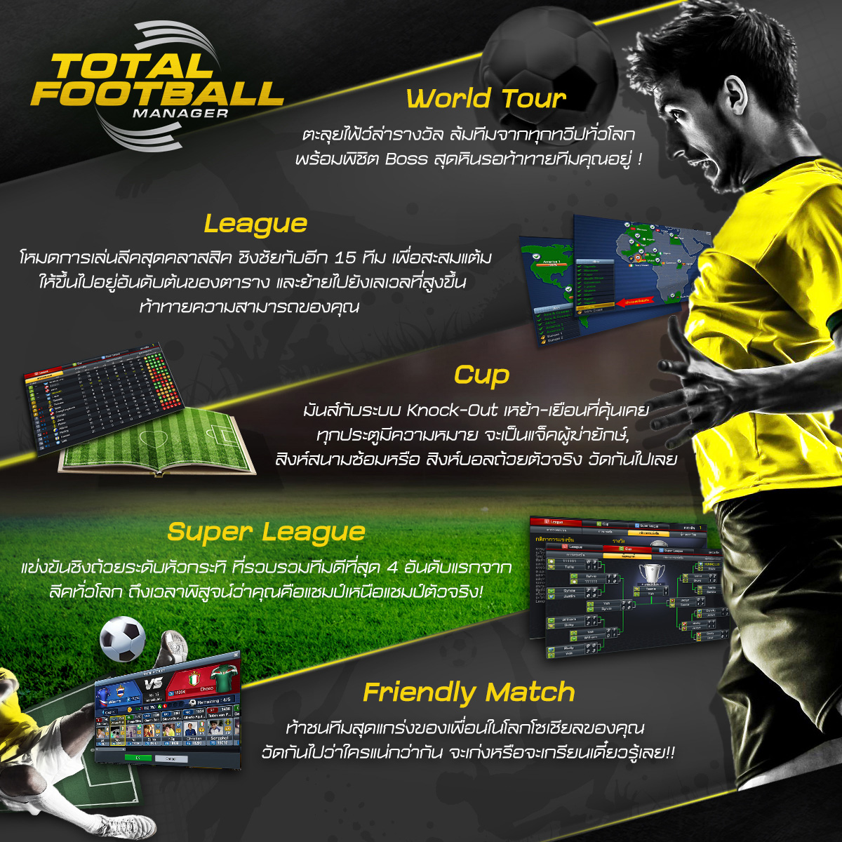 totalfootball_design