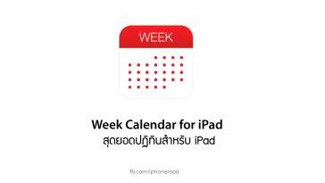 week-calendar-for-ipad