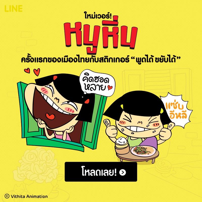 Noo-Hin