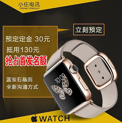 apple-watch-knockoff
