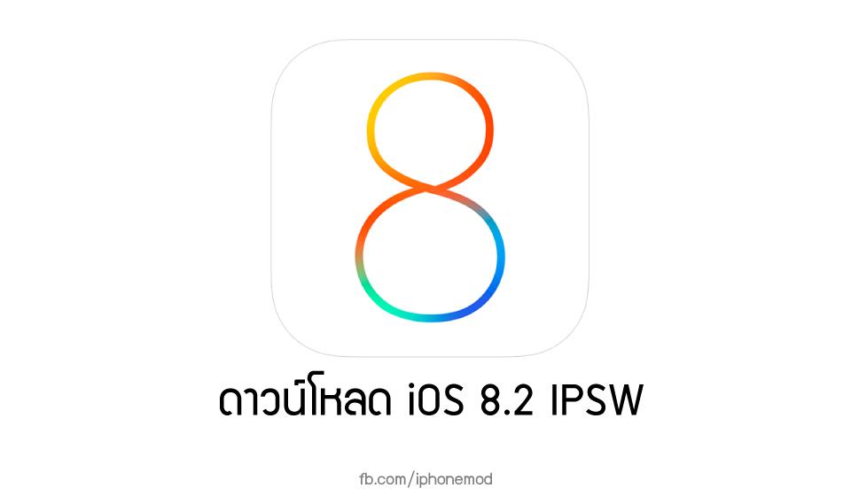 ios82-ipsw