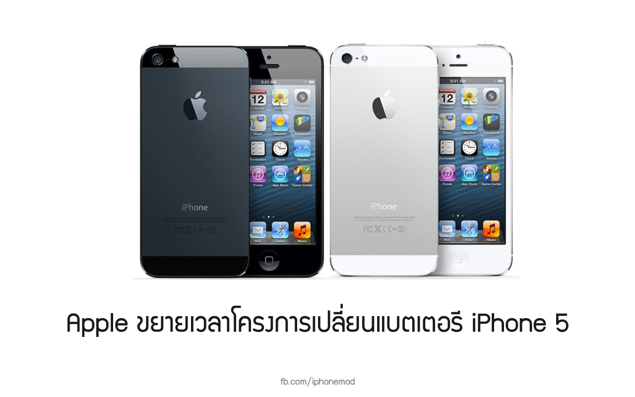 iphone5-battery-program-extend