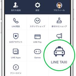 LINE Taxi App 1