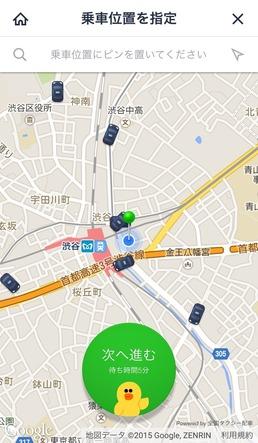 LINE Taxi App 2