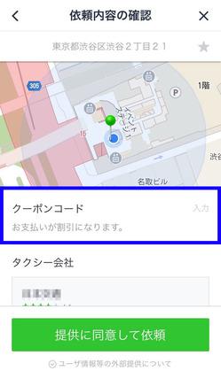 LINE Taxi App 3