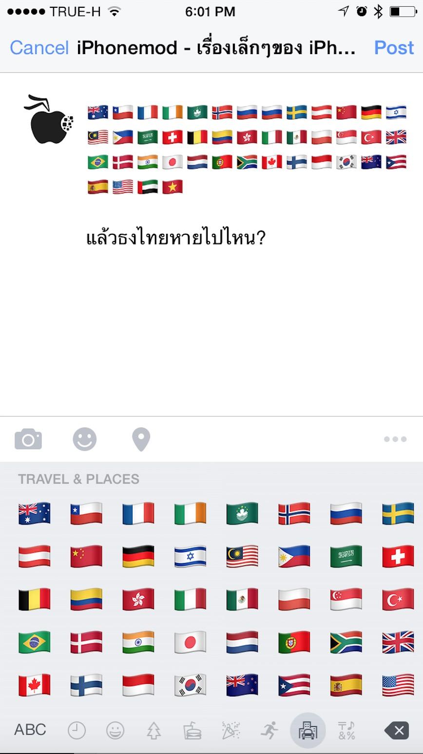 emoji no thai flag