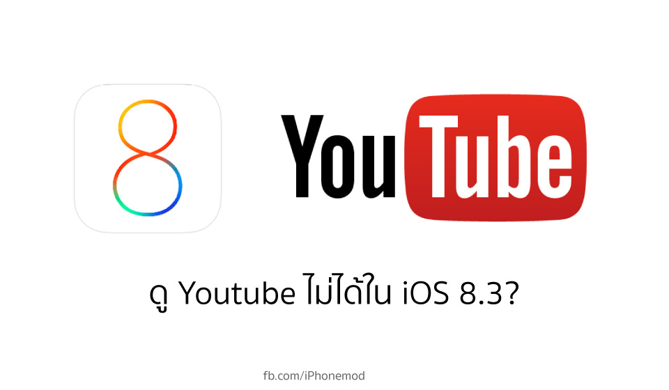 youtube-ios83