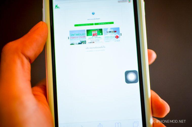 วิธีเปิด-ปิดปุ่มโฮมแบบเร็วๆ (AssistiveTouch) - iPhoneMod