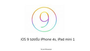 ios9-support-iphone4s-ipadmini