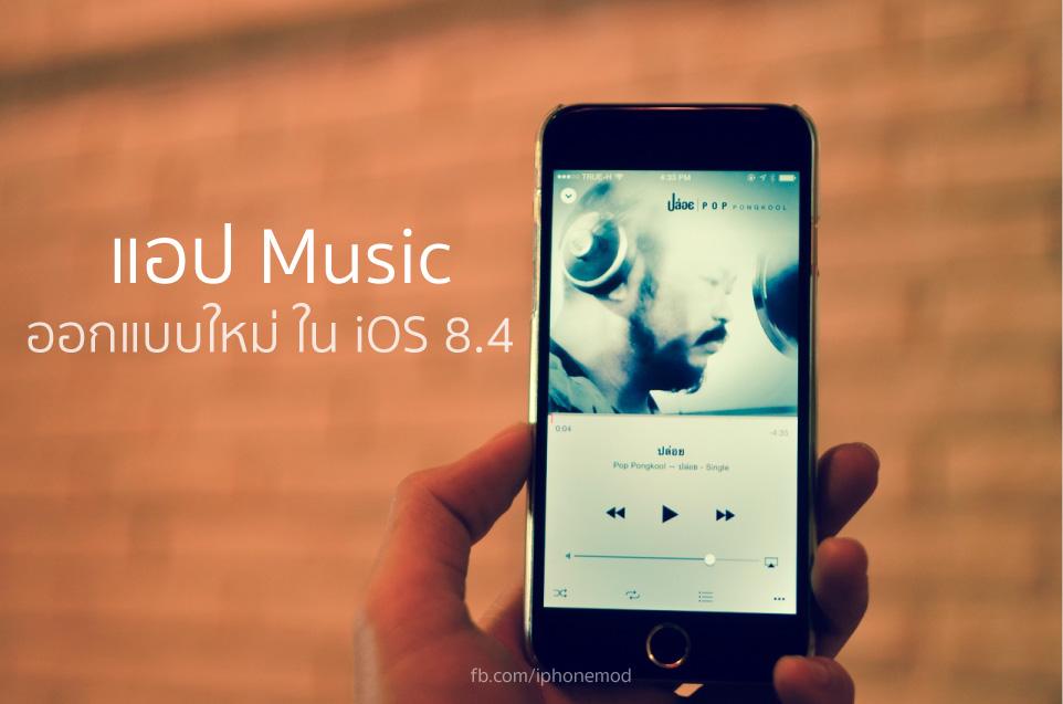 music-ios84