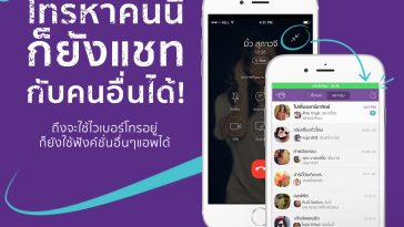 Do-more-while-you-call_thai