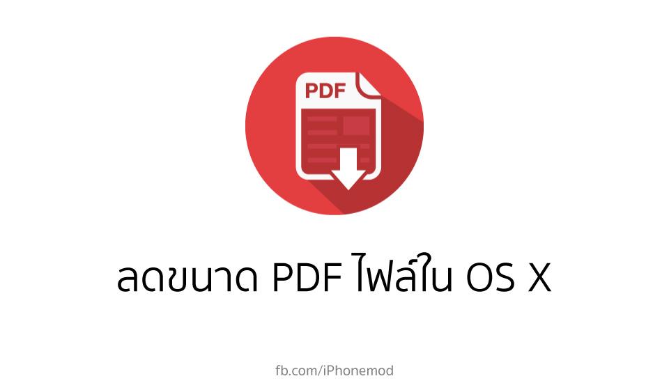 reduce-pdf-file-in-osx