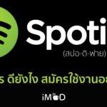 Spotify คือ