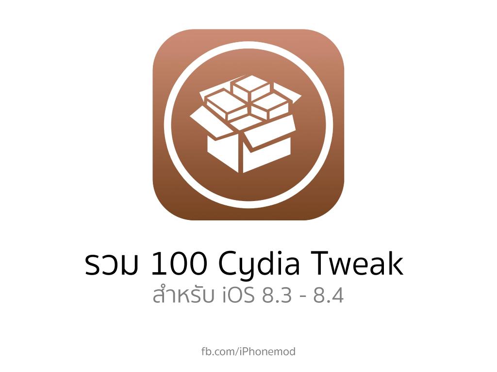 100-cydia-tweak-ios8.3-8.4