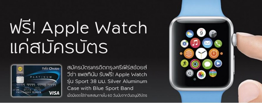 Fristchoice-Apple-Watch
