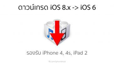downgrade-ios8-to-6