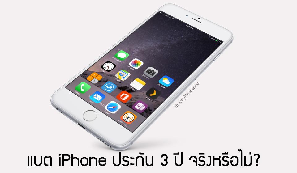 iphone-battery-warranty
