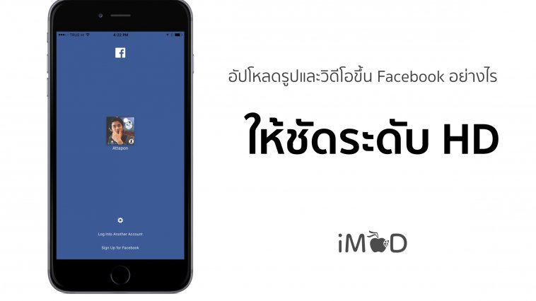 facebook-upload-hd