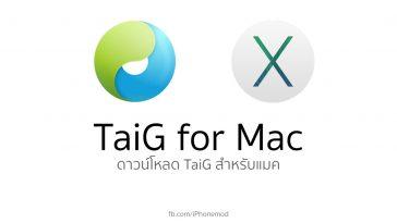 taig-for-mac-ios8