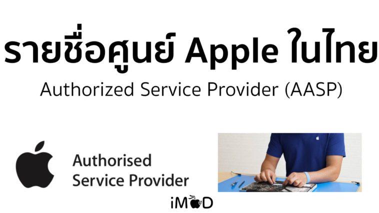 ศูนย์ Apple Aasp Thailand