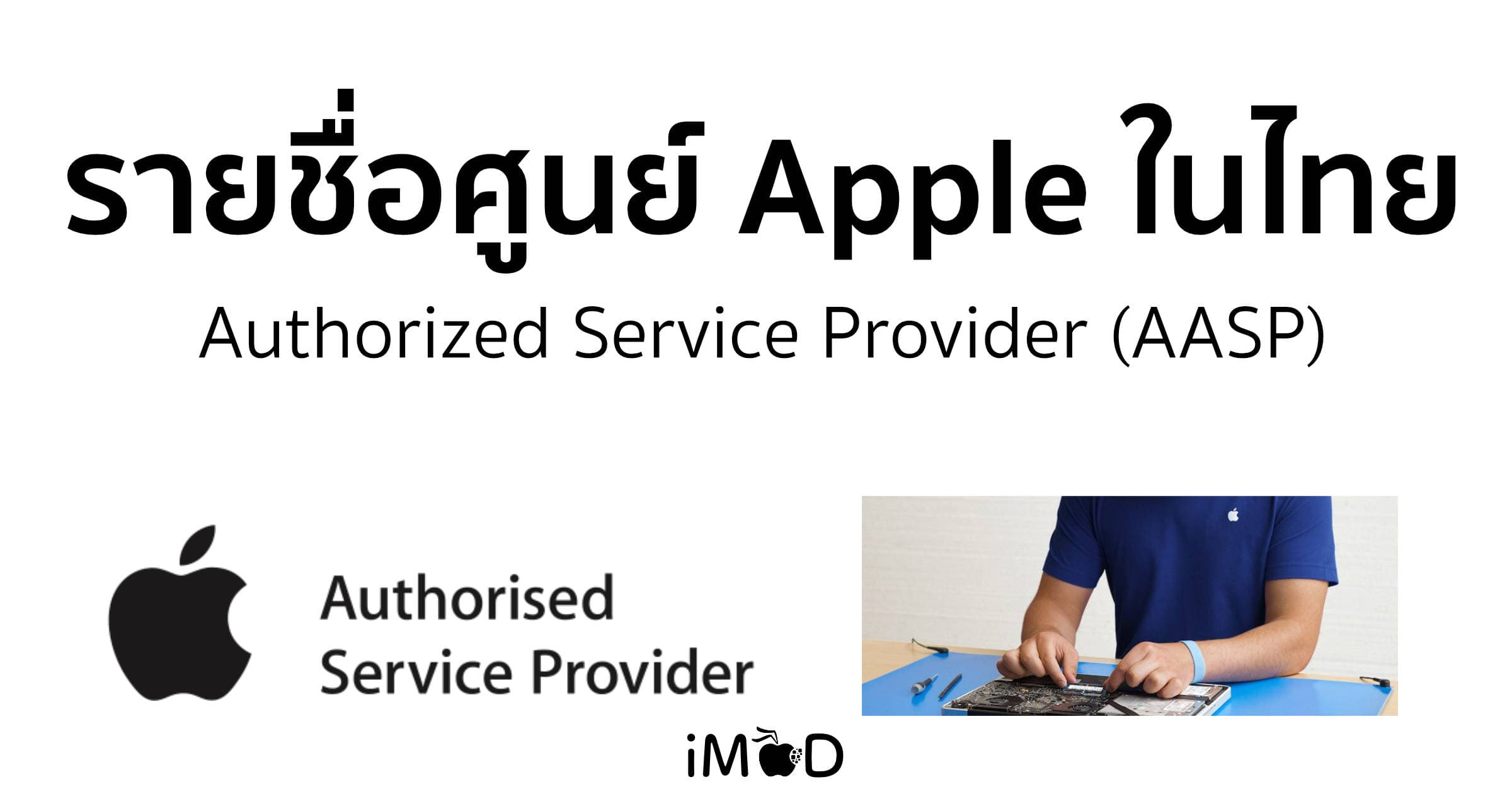 ศูนย์ Apple Aasp Thailand