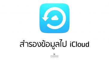 icloud-backup