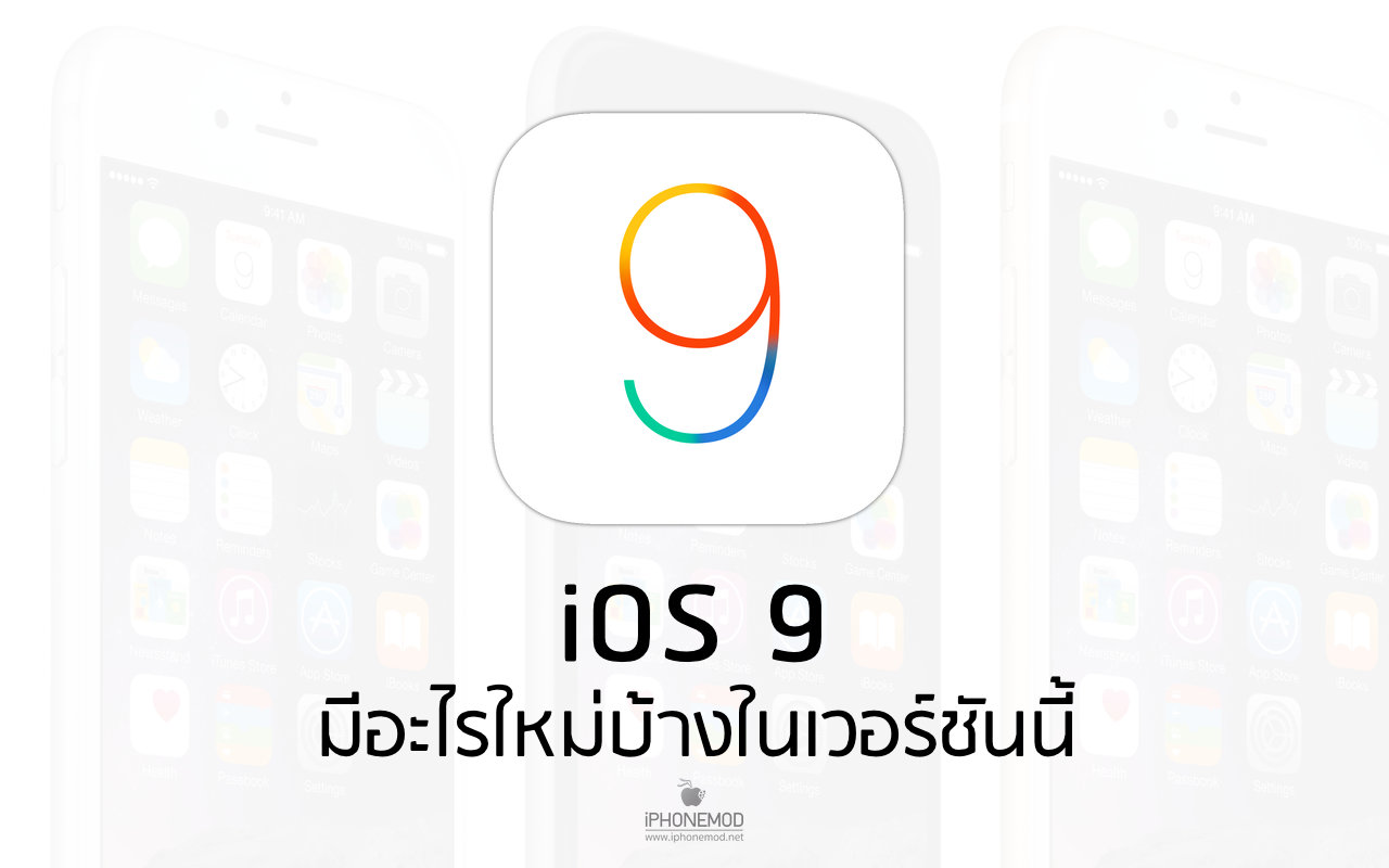 ios9-complete-change-log