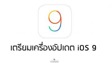 ios9-prepare