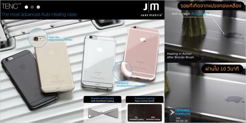 Just Mobile TENC iPhone 6s