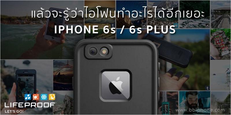 Lifeproof iPhone 6s