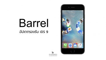 barrel-ios9-supported