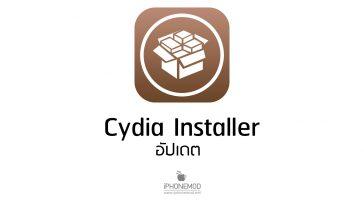 cydia-update